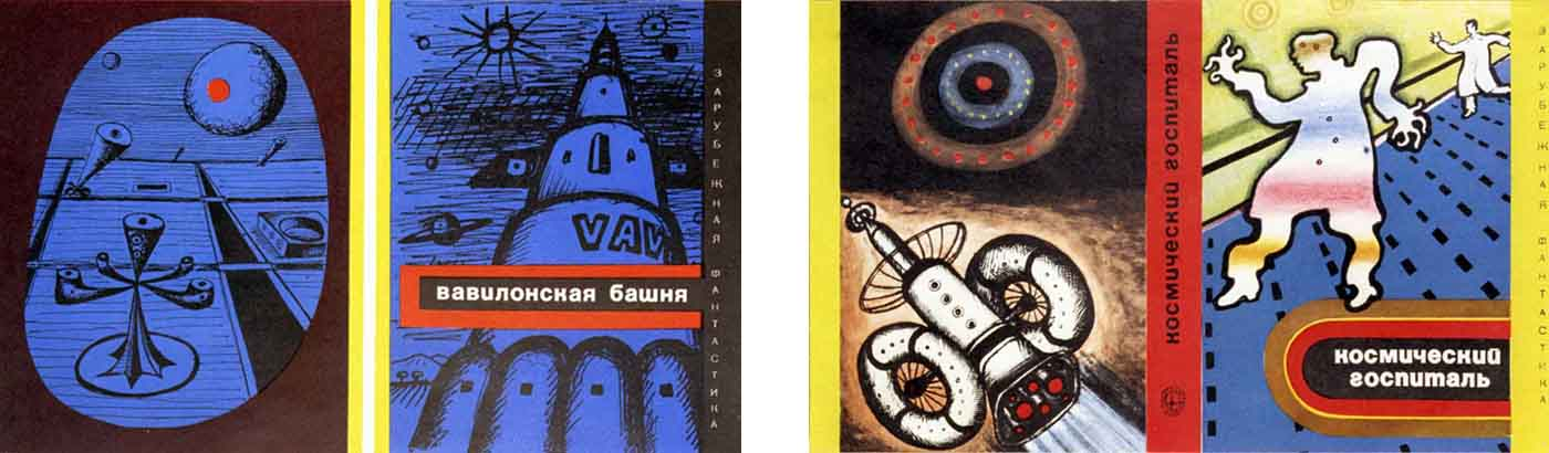 "Covers of books from a series a foreign science fiction of the publishing house ""Mir"", 1970; 1972"