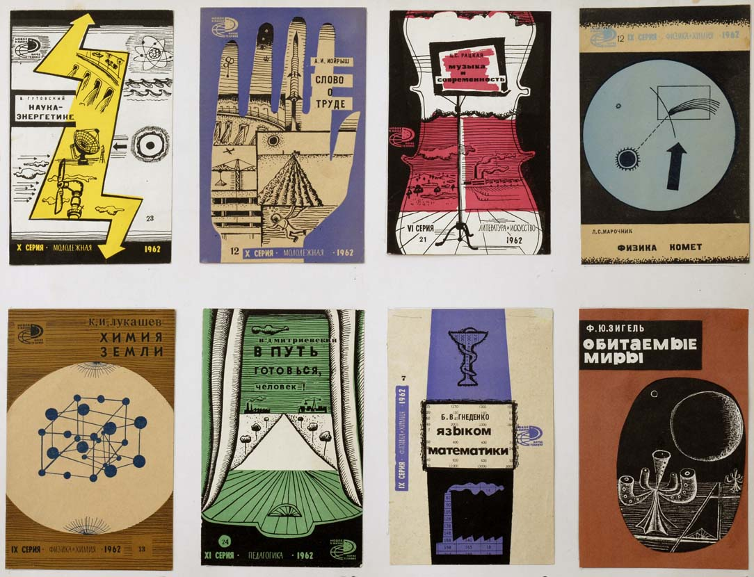 "Covers of books on science fiction of the publishing house ""Znanie"", 1962"