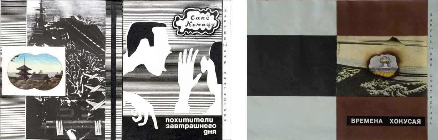 """Covers of books from a series a foreign science fiction of the publishing house """"Mir"""", 1970; 1967"""